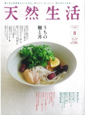 6.20_天然生活-1
