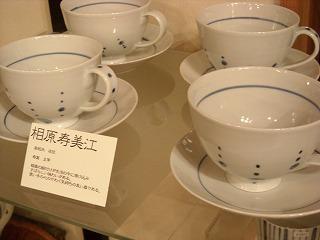 相原寿美江さんの作品